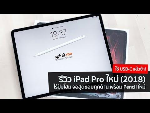 [spin9] รีวิว iPad Pro ใหม่ (2018) ไร้ปุ่มโฮม จอสุดขอบทุกด้าน พร้อม Apple Pencil ใหม่