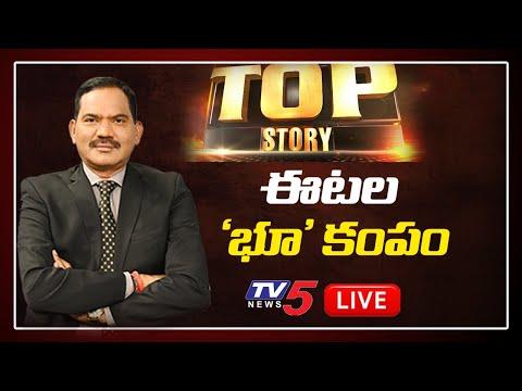 ఈటెల పై కుట్ర?..: TOP Story Debate   Special Live Show   TV5 News