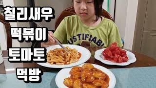 손녀 유선 칠리새우 떡볶이 토마토 먹방  Chili S…