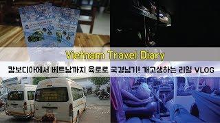 [VLOG] 베트남 자유여행 #1 | 캄보디아에서 베트…