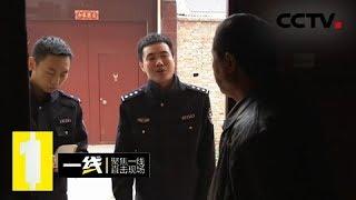 《一线》 20190505 古城悬案(上)| CCTV社会与法