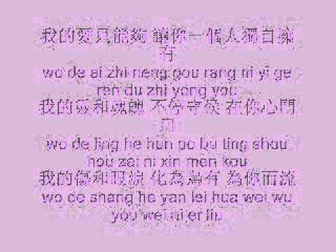 A Chord - Guo Ai Lyrics Pin Yin