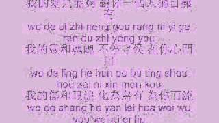 A Chord - Guo Ai Lyrics Pin Yin