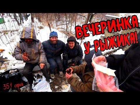 ВЕЧЕРИНКА У РЫЖИКА ДОМА  /  351 серия (18+)