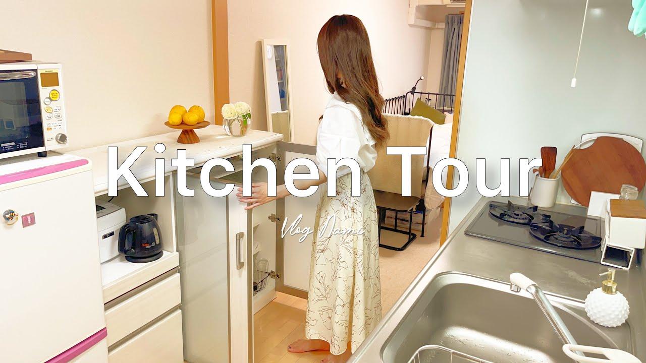 1人暮らしのキッチンツアー|収納と買ってよかったキッチングッズ|How to organize Japanese small apartment| Kitchen Tour|