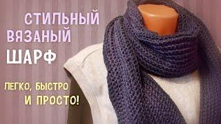 Стильный шарф своими руками. Подарок для мужчины на 14 или 23 февраля!