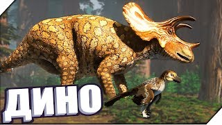 Я ДАКОТАРАПТОР. Симулятор ДИНОЗАВРА - Игра SAURIAN про динозавров