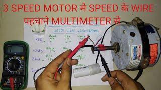 3 SPEED COOLER MOTOR मे SPEED के WIRE की पहचान MULTIMETER से कैसे करे?