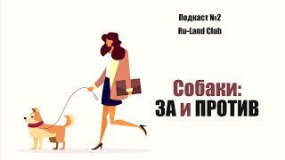 Podcast in Russian #2. Собаки: ЗА и ПРОТИВ. Level: A2+