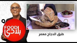 """Food بلادي"" .. طبق الدجاج معمر"