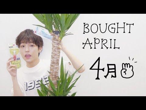 4月の購入品で、美白になりたい。