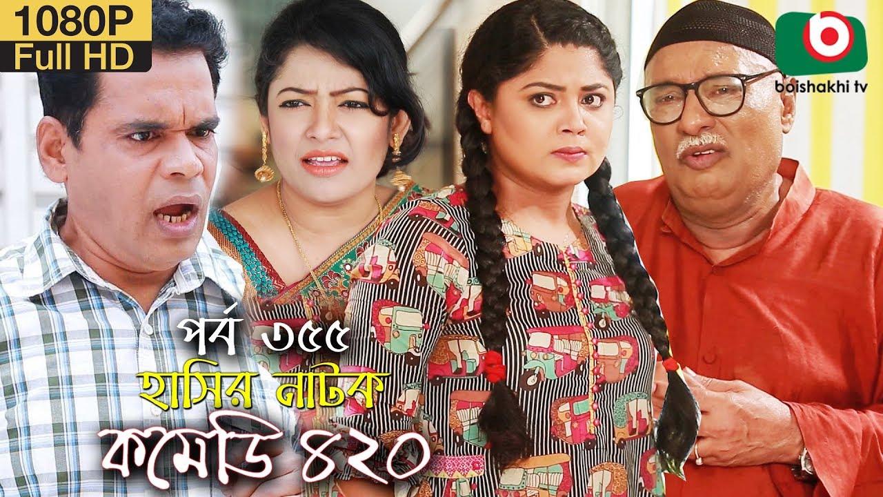 হাসির নতুন নাটক - কমেডি ৪২০   Natok Comedy 420 EP 355   Siddikur Rahman, Humayra Himu - Serial Drama