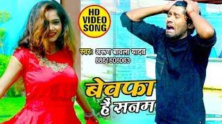 #Sad Video Song - बेवफा है सनम - Arun Bawala Yadav का दर्दभरा वीडियो सांग - Bhojpuri Hit Songs 2019