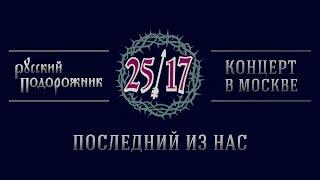 """25/17 """"Русский подорожник. Концерт в Москве"""" 18. Последний из нас"""