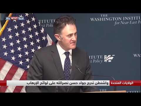 واشنطن تدرج نجل زعيم ميليشيات -حزب الله- على لوائح الإرهاب