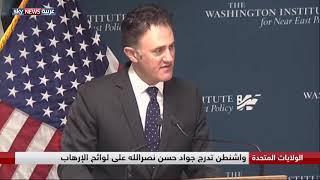 """واشنطن تدرج نجل زعيم ميليشيات """"حزب الله"""" على لوائح الإرهاب"""