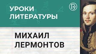 Михаил Лермонтов. Борис Ланин. Уроки литературы. Изучение Лермонтова в школе. 12+