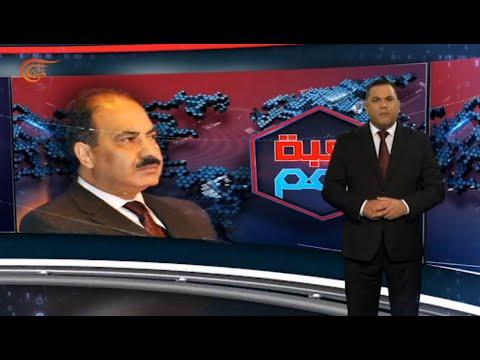 لعبة الأمم | هلال الهلال - الأمين العام المساعد لحزب البعث العربي الاشتراكي | PROMO  - 11:58-2020 / 7 / 27