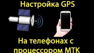 видео Как быстро настроить GPS на андроид \ Настройка навигации  GPS на телефоне \ FasterGPS
