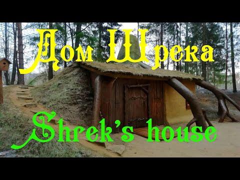 DIY Shrek's house. Строим Дом Шрека