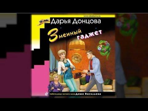 Змеиный гаджет | Дарья Донцова (аудиокнига)