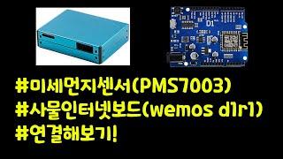 미세먼지센서(PMS7003) 사물인터넷보드(wemos …