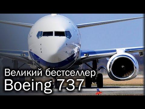 Boeing 737 - самый массовый авиалайнер в мире