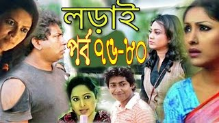 Bangla Natok Lorai Part  76 to 80 Full | Bangla Comedy Natok