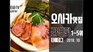 오사카-맛집-라면편-타베로그-top-5-1위