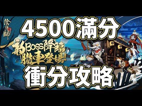 【陰陽師】朧車4500滿分~不藏私完全攻略!!by歐派的騎士 - YouTube
