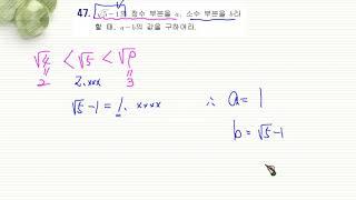 중3수학근호를포함한식의계산연습문제47번