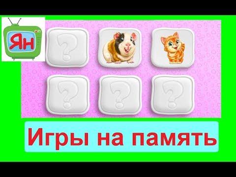 Как улучшить память у детей. Развитие памяти игры. Мультик память. Мультфильм про память.