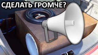 Рупор для Сабвуфера. Автозвук. DL Audio Gryphon Pro 12. SPL Замеры.