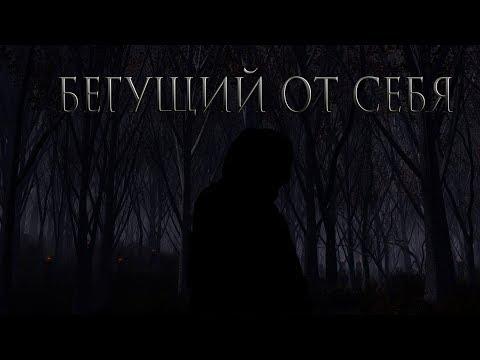 Бегущий от себя  - короткометражный фильм (2019)