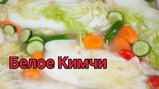 Корейское белое Кимчи рецепт Korean White Kimchi Recipe Baek Kimchi 백김치