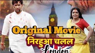 निरहुआ चलल लंदन - Nirahua Chalal London (2019) SUPARHIT BHOJPURI MOVIE 2019 | by Priya Music
