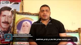 قصة عائلة فلسطينية قطف الاحتلال 7 من زهورها