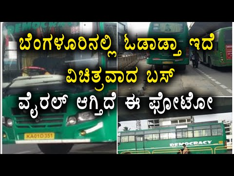Hosur road, Bengaluru Founds a Private Bus Named Democracy | Oneindia Kannada