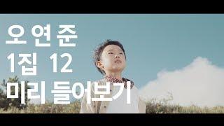 오연준 1집 12 미리 들어보기 - OH YEON JOON 1st ALBUM PREVIEW