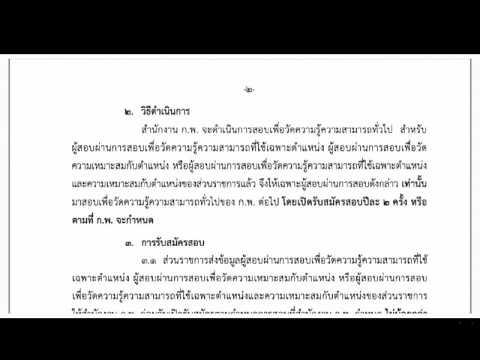 สอบ ภาค ก. ก.พ. เปิดรับสมัครสอบข้าราชการ 15 มี.ค. -4 เม.ย. 2559