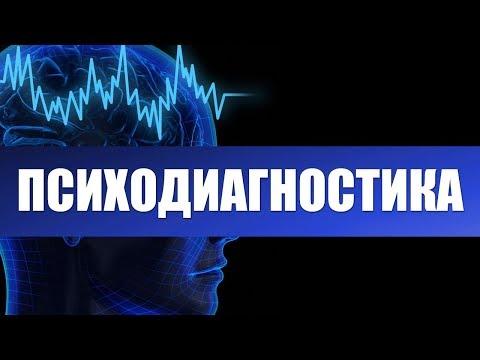 Психодиагностика. Лекция 1. Предмет психологической диагностики