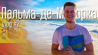 Привет, Пальма де Майорка || Columbus Vlog #2(О том как мы прилетели в солнечную Пальму де Майорку, оставив позади дождливый Кёльн, и начало испанских..., 2016-03-02T16:38:46.000Z)