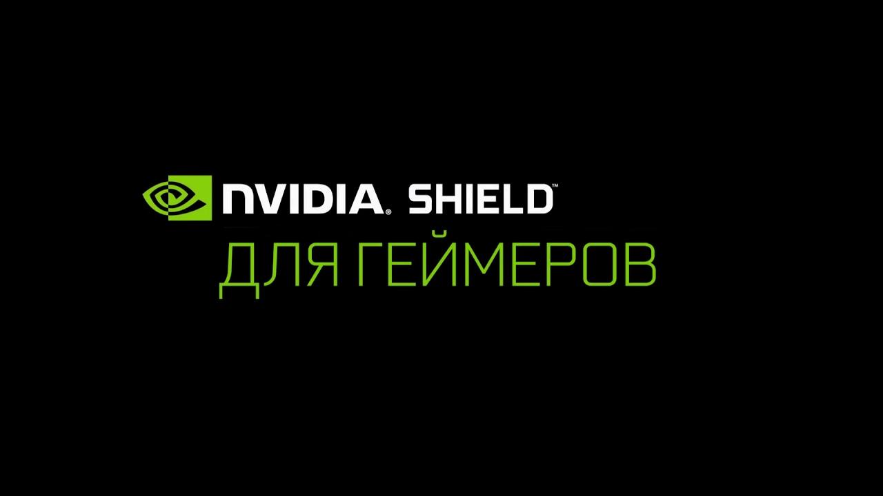 NVIDIA SHIELD TV: создан для геймеров