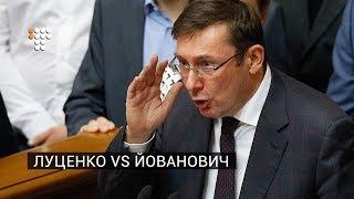 Заява Луценка про «недоторканих» мала на меті прибрати Йованович з посади — ЦПК