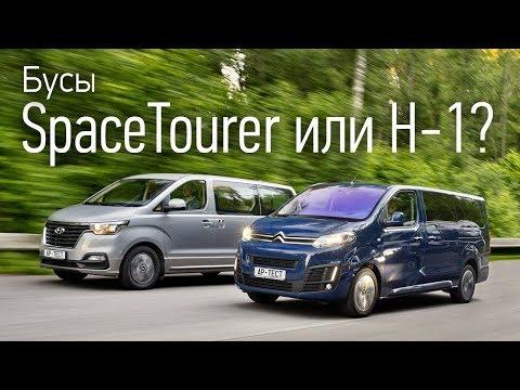 Citroen SpaceTourer против Hyundai H 1 выбираем микроавтобус для семьи