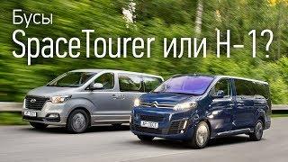 Citroen SpaceTourer против Hyundai H-1: выбираем микроавтобус для семьи