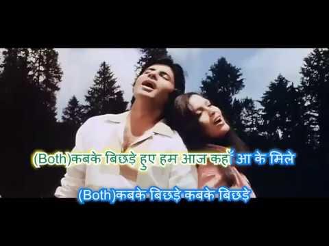 Kab ke bichhde hu hum aaj karaoke only for male singer