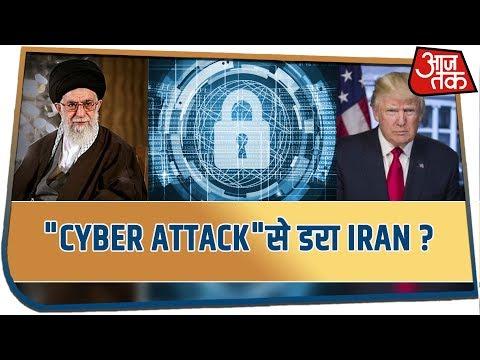 क्या 'Cyber Attack' के डर से झुकने पर मजबूर होगा Iran?   Vardaat