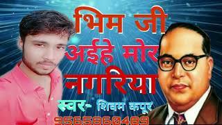 Singer shivam kapoor machhali goan 9565860489 bheem ji aawa mor nagariya dhire  new bhem badi 2019