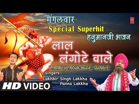 मंगलवार Special Superhit हनुमानजी भजन in Full HD Laal Langote Wale,LAKHBIR SINGH LAKKHA,PANNA LAKKHA
